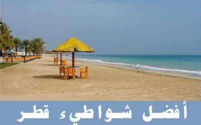 شواطيء قطر | أفضل شواطيء في قطر