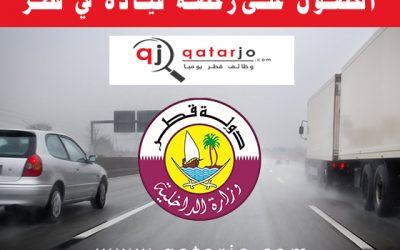 طريقة الحصول على رخصة قيادة في قطر 2020