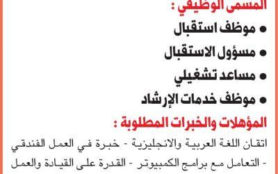 وظائف الشرق الوسيط القطرية مختلف التخصصات