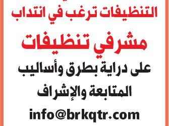 وظائف في صحافة قطر للجنسين تخصصات مختلفة