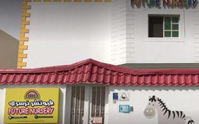 حضانة المستقبل الخاصة Future Nursery في قطر