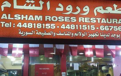 مطعم ورود الشام قطر | أفضل مطاعم قطر..مطاعم سورية