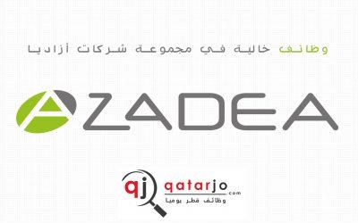 وظائف شركة أزاديا في قطر للجنسين
