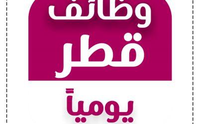 وظائف مهندسين و فورمان و محاسبين في قطر