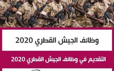 التقديم في وظائف الجيش القطري مايو 2020