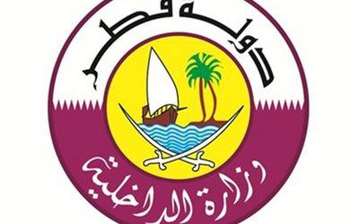 وظائف وزارة الداخلية قطر 2020