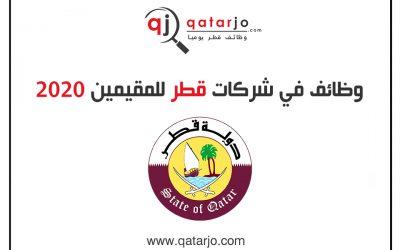 وظائف في قطر للمقيمين تخصصات مختلفة