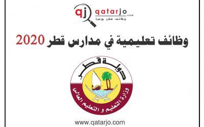 وظائف مدرسين و مدرسات في قطر للعام الدراسي 2021/2020