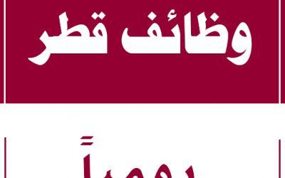 وظائف قطر 2021 مختلف التخصصات و المؤهلات