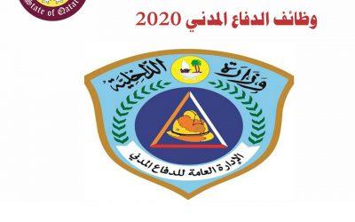 وظائف شاغرة في الدفاع المدني في قطر