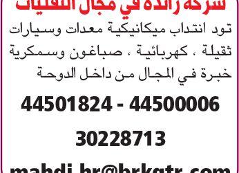 وظائف خالية في صحافة قطر للمقيمين في قطر