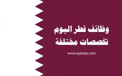 وظائف شاغرة في قطر للجنسين مختلف المجالات