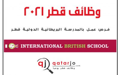 وظائف شاغرة في المدرسة البريطانية الدولية قطر