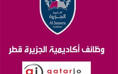 وظائف شاغرة في أكاديمية الجزيرة Al Jazeera Academy