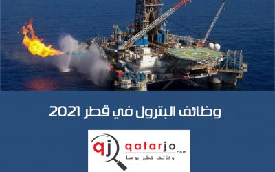 وظائف في قطاع النفط والغاز والطاقة في قطر