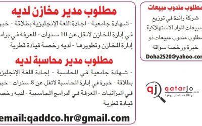 وظائف صحافة قطر اليوم مختلف التخصصات