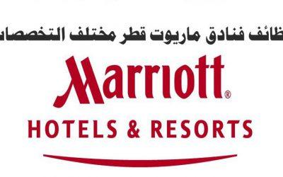 وظائف فندق ماريوت الدوحة 2021