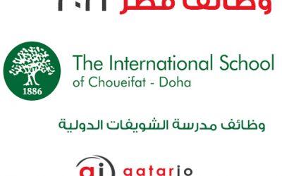 وظائف مدرسة الشويفات الدولية في قطر 2021