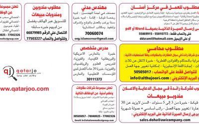 وظائف شاغرة في صحافة قطر تخصصات متنوعة