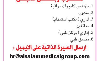 وظائف الصحف القطرية اليوم
