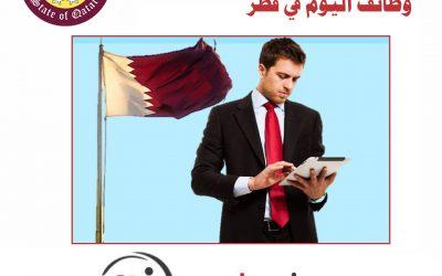 وظائف قطر شهر مايو 2021 مختلف التخصصات