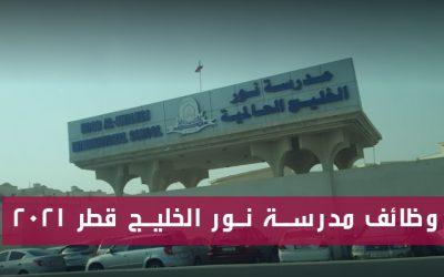 وظائف مدرسة نور الخليج في قطر 2021