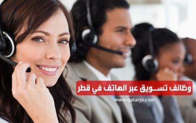 وظائف تسويق عبر الهاتف في شركة قطرية رائدة