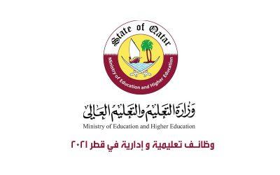 وظائف تدريس في قطر 2021
