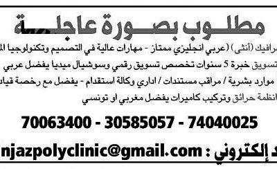وظائف تسويق و تصميم و إداريين في قطر