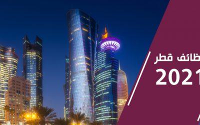 وظائف قطر و فرص عمل بأهم شركات قطر 2021