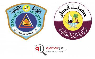 وظائف وزارة الداخلية و الدفاع المدني لغير القطريين