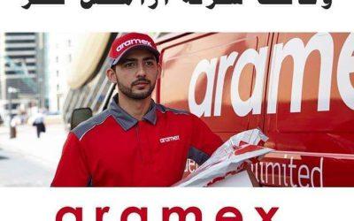 وظائف شركة أرامكس aramex قطر