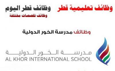 وظائف تدريس في مدرسة الخور 2021-2022