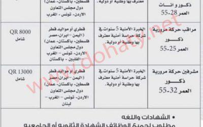 وظائف شركة حراسات أمنية رائدة في دولة قطر