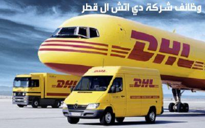 وظائف شاغرة في شركة DHL دي إتش إل قطر