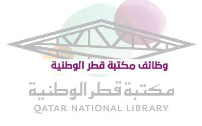 وظائف جديدة في مكتبة قطر الوطنية