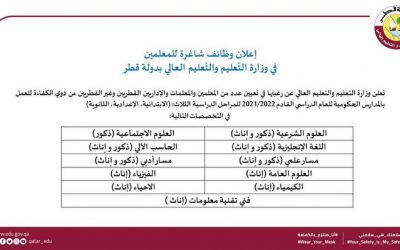 وظائف وزارة التعليم في قطر 2022